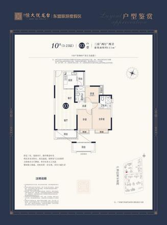 10#03戶型111㎡三房|3室2廳2衛1廚2陽臺