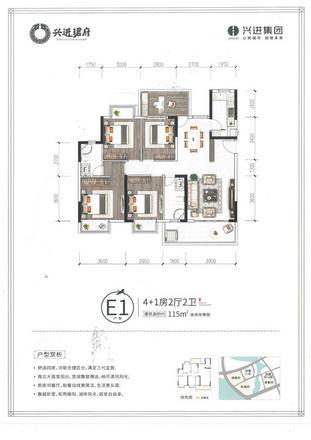户型图E1