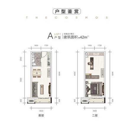 公寓A户型41㎡