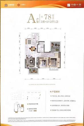 A戶型|2室2廳1衛1廚2陽臺