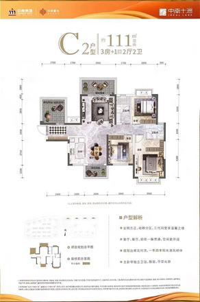 C2戶型|3室2廳2衛1廚2陽臺