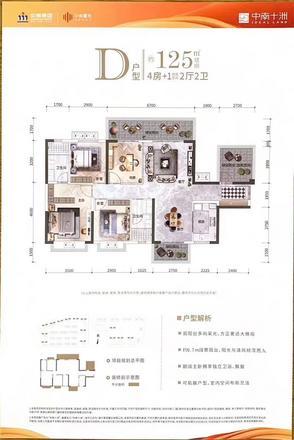 D戶型|4室2廳2衛1廚3陽臺