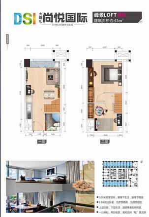 LOFT公寓居住