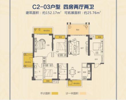 C2-03户型