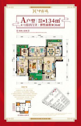 文昌苑A户型134㎡.jpg