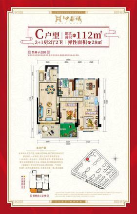 文昌苑C户型112㎡.jpg