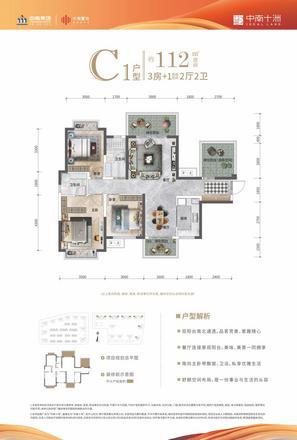 C1戶型|4室2廳2衛1廚2陽臺