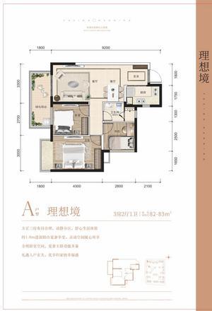 A户型|3室2厅1卫