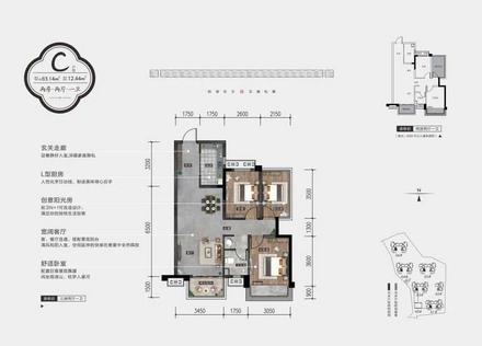 高层住宅C户型83.14㎡