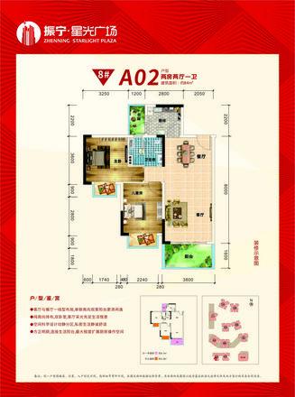 8号楼A02