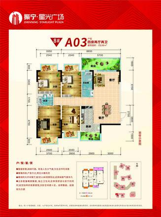 8号楼A03