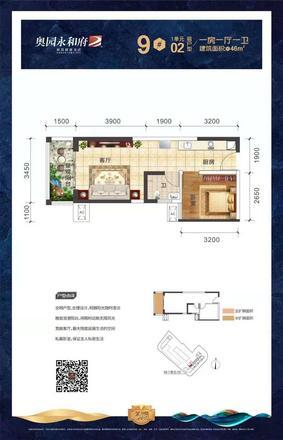 46㎡公寓
