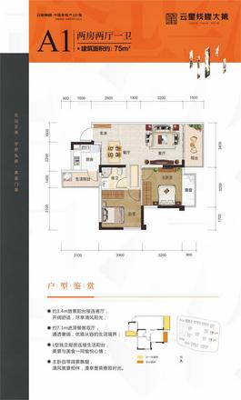 A1户型|2室2厅1卫1厨2阳台