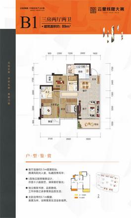 B1户型|3室2厅2卫1厨2阳台