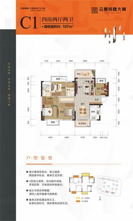 C1户型|4室2厅2卫1厨2阳台