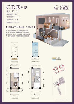 LOFT公寓C/D/E户型