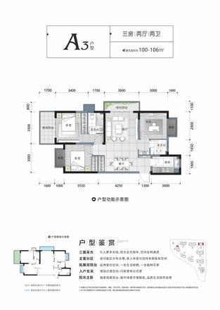 A3户型|3室2厅2卫1厨2阳台