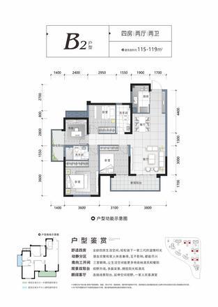 B2户型|4室2厅2卫1厨2阳台