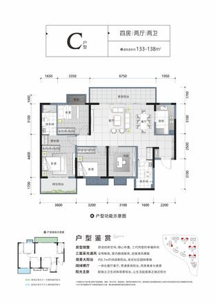 C户型|4室2厅2卫1厨2阳台