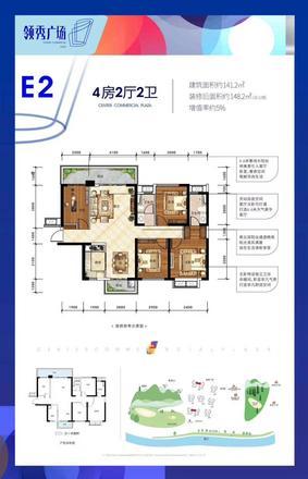 E2户型图141.2㎡