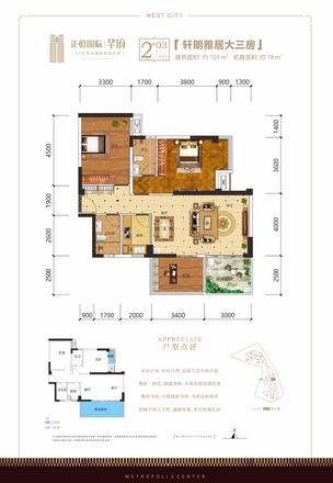 2#03户型|3室2厅2卫1厨1阳台