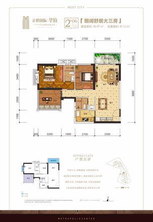 2#06户型|3室2厅2卫1厨1阳台