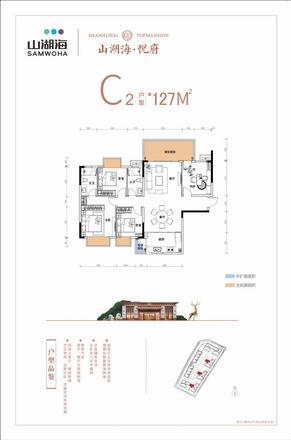 C2户型图127㎡
