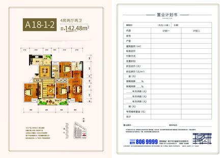 A18-A19  单页0926-02