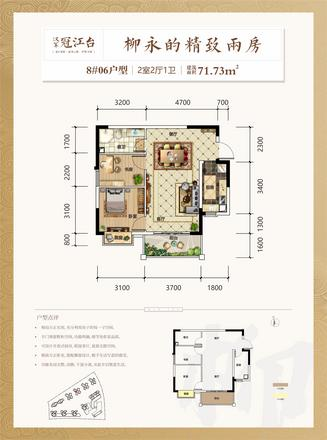 8#户型图--71.73㎡