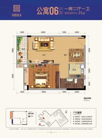 一房二厅77平方