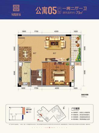 一房二厅73平方