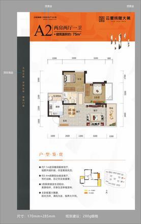 A2户型|2室2厅1卫1厨1阳台