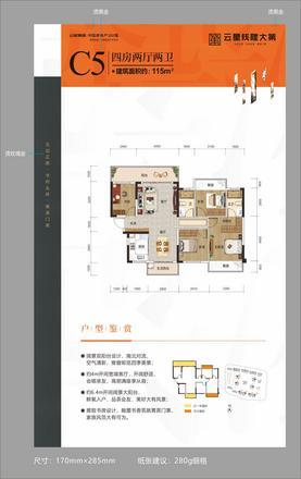 C5户型|4室2厅2卫1厨2阳台