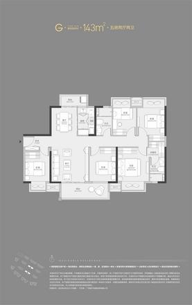 G户型|5室2厅2卫1厨2阳台