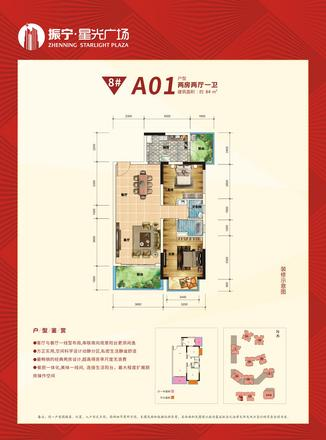 8#A01户型