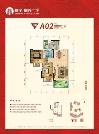 8#A02户型