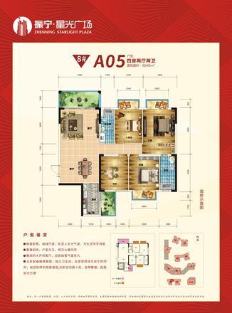 8#A05戶型