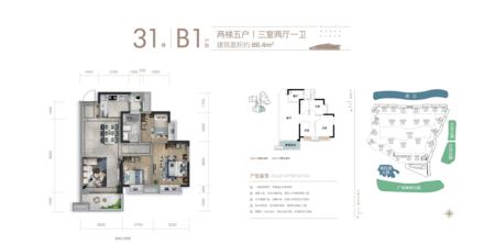 31幢86.4m²B1