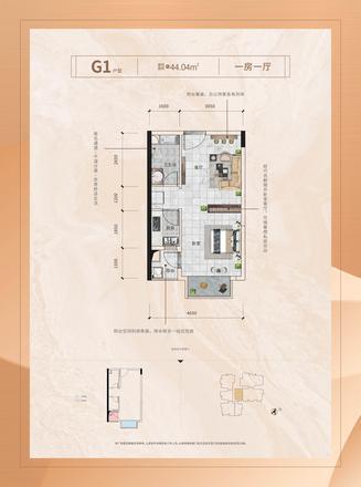 G1戶型圖44.04㎡