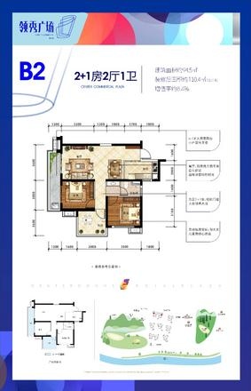 领秀广场B2户型