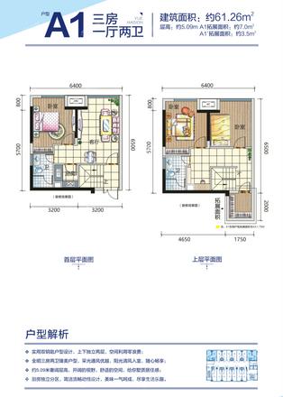 5#公寓A1户型