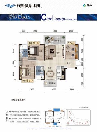 C户型|3室2厅2卫1厨2阳台