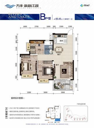 B户型|3室2厅1卫1厨1阳台