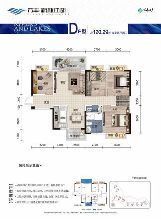 D户型|4室2厅2卫1厨2阳台