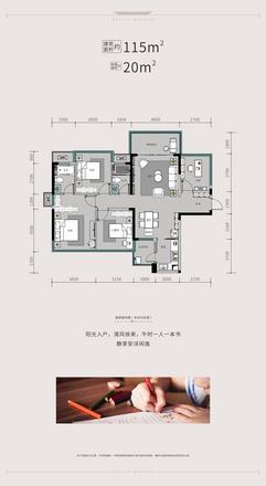 华泰官邸5期115㎡户型