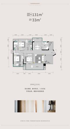 华泰官邸5期131㎡户型