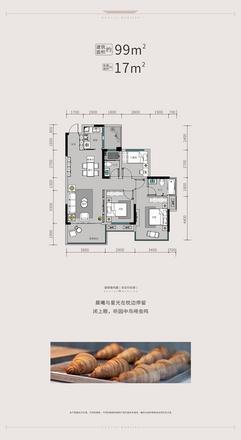 华泰官邸 5期99㎡户型