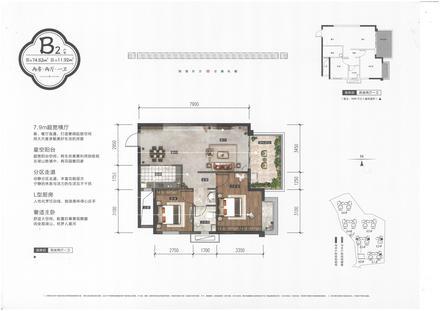 高层住宅B2户型74.82㎡