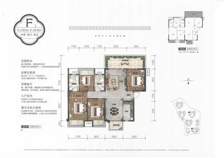 高层住宅F户型119.71㎡