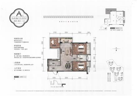 高层住宅A户型83.36㎡